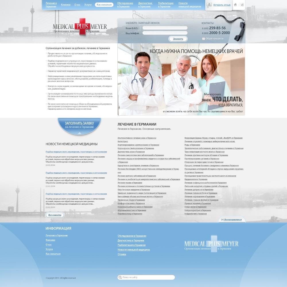 Организация лечения в Германии