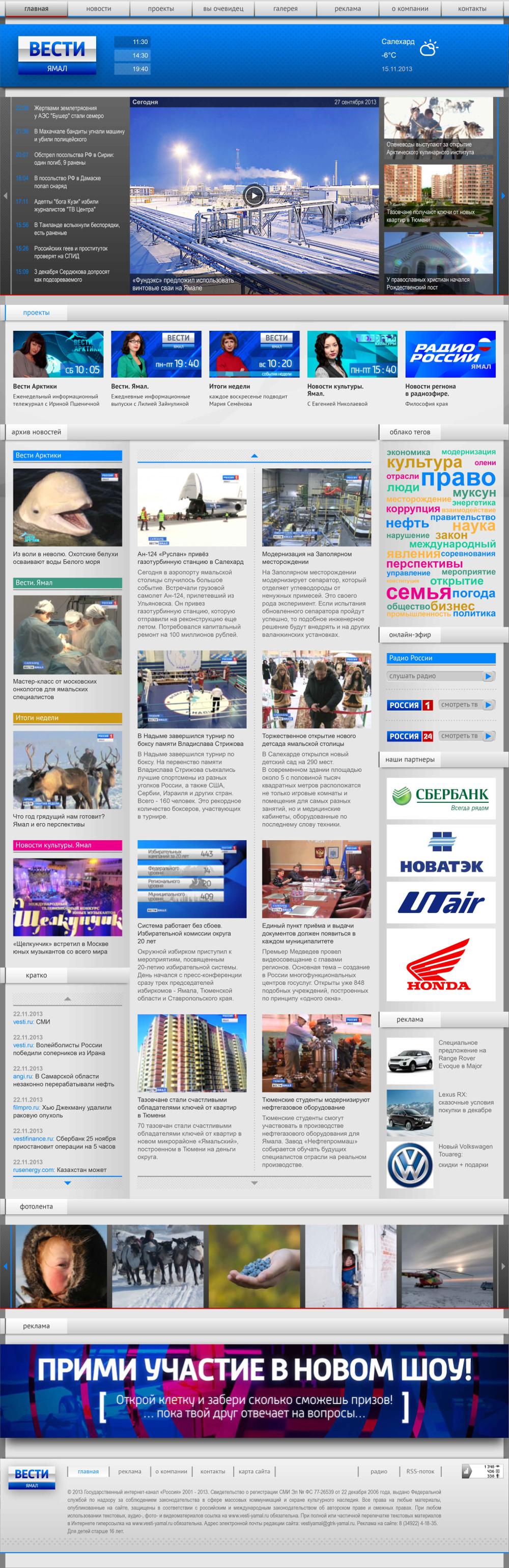 Создание сайта Вести. Ямал