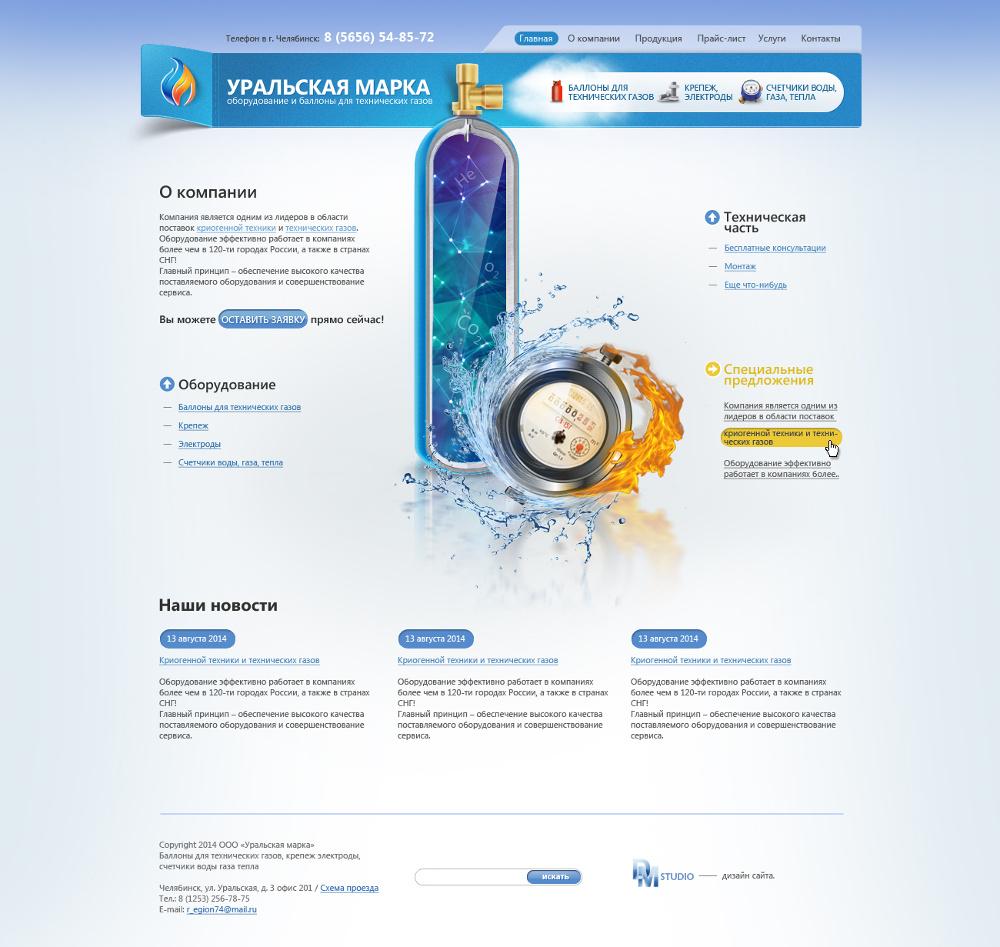 Создание сайта для Уральской марки. Баллоны технических газов, счетчики, крепежи